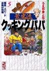 荒岩流クッキングパパ (5) (講談社漫画文庫)