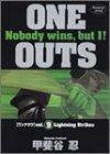 ONE OUTS 9 (ヤングジャンプコミックス)