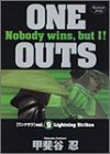 ONE OUTS 第9巻