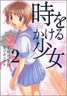 時をかける少女 (2) (角川コミックス・エース)