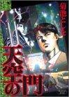 天空の門 4 降臨 (ヤングジャンプコミックス BJ)