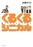くるくるシニカル―帰ってきたツネコちゃん (花とゆめCOMICS)の詳細を見る