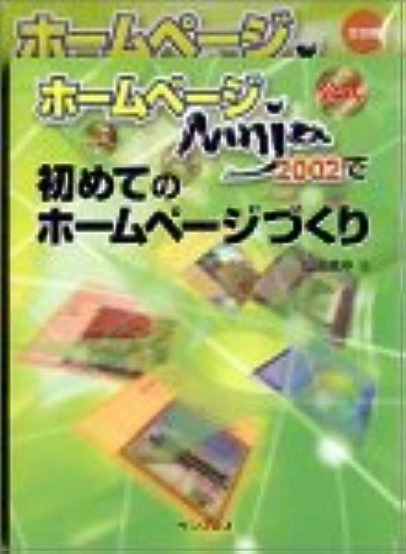 機械展開するライムホームページ Ninja 2002 for Windows ガイドブック付き