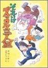 それいけズッコケ三人組 (こども文学館 (3))の詳細を見る