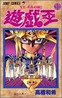 遊☆戯☆王 33 (ジャンプコミックス)