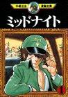 ミッドナイト(1) (手塚治虫漫画全集)