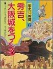 秀吉、大阪城をつくる (歴史おもしろ新聞)