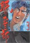眠り玉三郎 3 (近代麻雀コミックス)