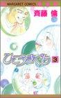ひこうきぐも 3 (マーガレットコミックス)