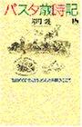 パスタ歳時記―独創の90品に秘められた料理のこころ (講談社ニューハードカバー)