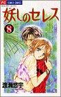 妖しのセレス―天空お伽草子 (8) (少コミフラワーコミックス)
