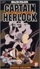 SPACE PIRATE CAPTAIN HERLOCK OUTSIDE LEGEND ~The Endless Odyssey~8th VOYAGE 死滅の星の魔城 [VHS]
