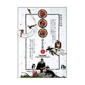 サスケ (1) (小学館文庫)