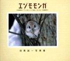 エゾモモンガ アッカムイの森に生きる―目黒誠一写真集