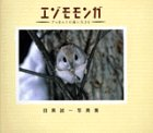 エゾモモンガ アッカムイの森に生きる―目黒誠一写真集の詳細を見る