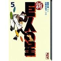新・巨人の星(5) (講談社漫画文庫)