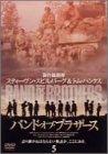 バンド・オブ・ブラザース Vol.5 [DVD]