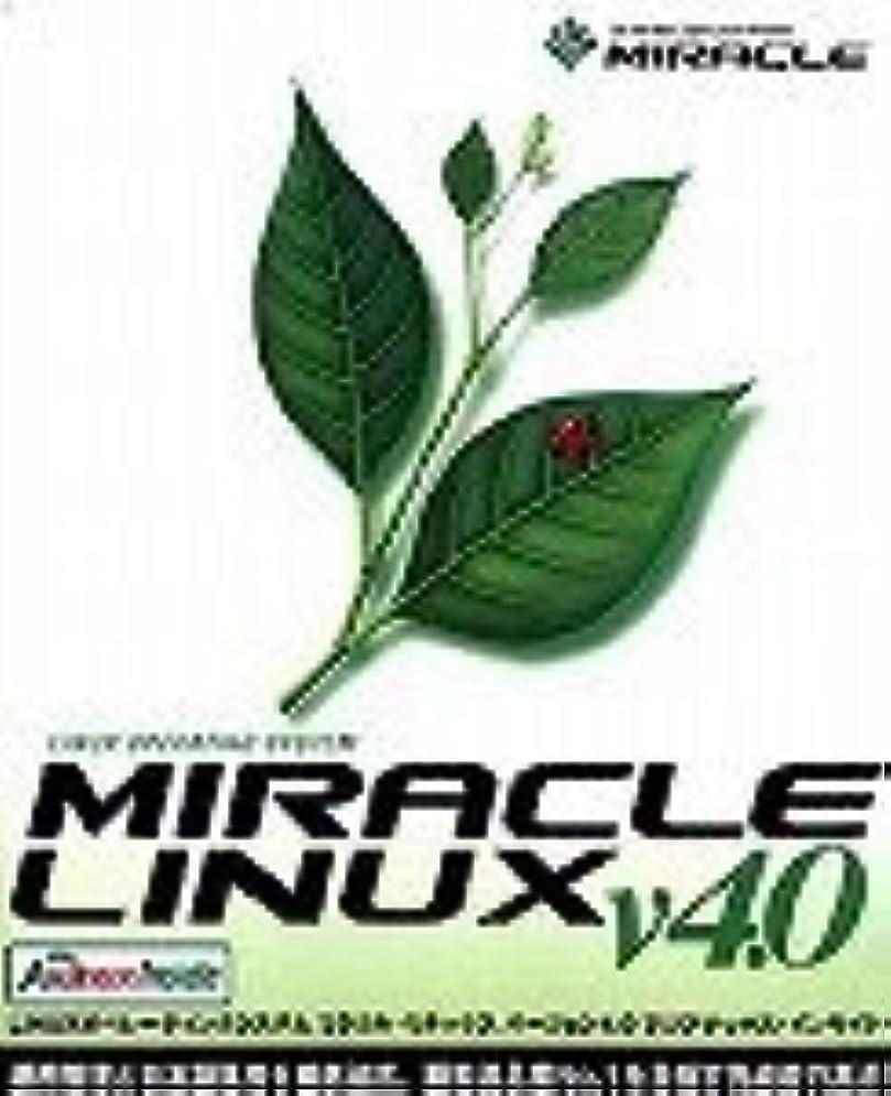 無線エピソード団結するMIRACLE LINUX V4.0 Asianux Inside