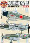 航空機名鑑 1939~45 改訂版 (W.W.2イラストレイテッド)