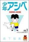 少年アシベ (Vol.1) (ヤングジャンプ・コミックス)