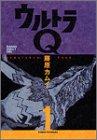 ウルトラQ―Unbalance zone (1) (角川コミックス・エース・エクストラ)の詳細を見る