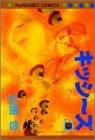 キッシ~ズ (9) (マーガレットコミックス (2501))