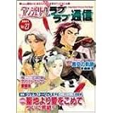 アンジェリークラブラブ通信 (Vol.27)