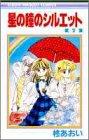 星の瞳のシルエット 第2巻