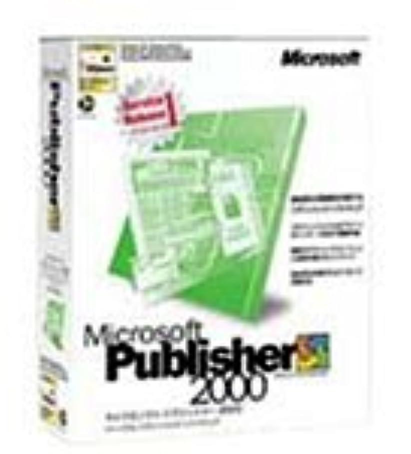 ホテル九月気まぐれな【旧商品】Microsoft Publisher2000 Service Release 1 アップグレード