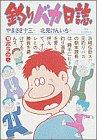 釣りバカ日誌 (16) (ビッグコミックス)