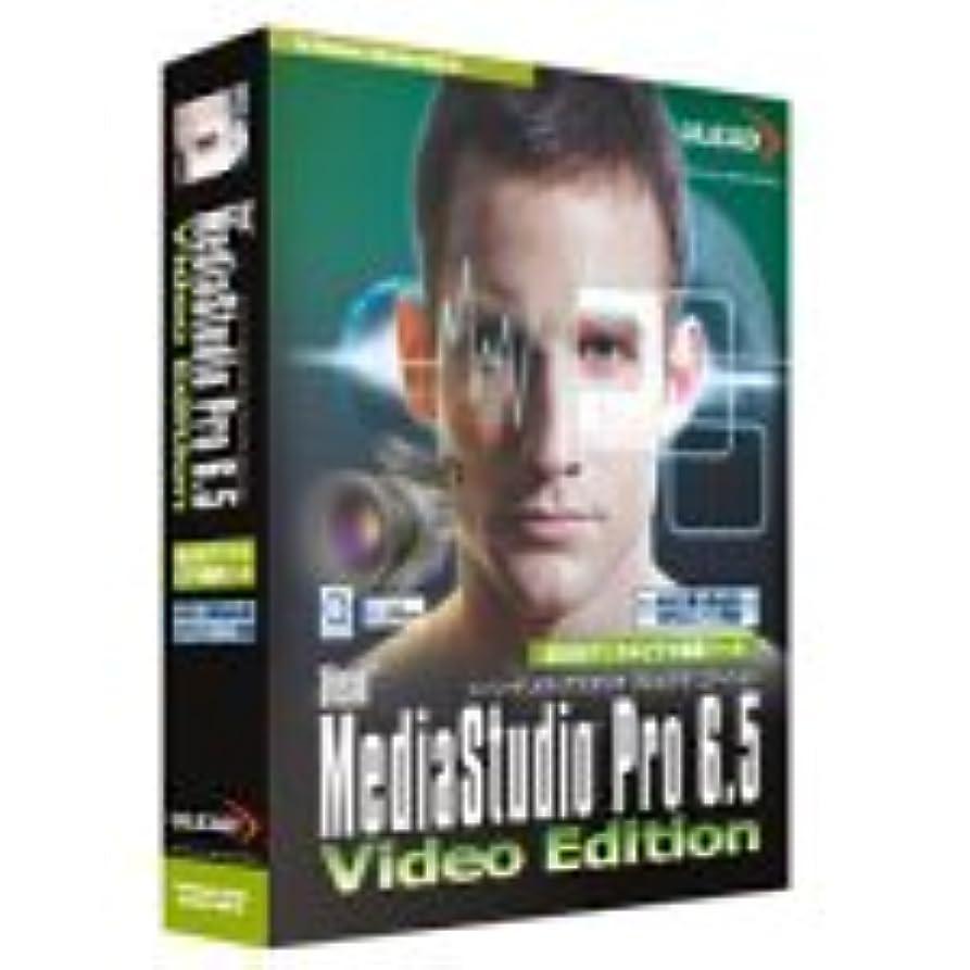 割り当てます果てしない電卓MediaStudio Pro 6.5 Video Edition