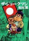 ザ・ジョークマン / 石川 賢 のシリーズ情報を見る
