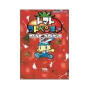 トマトアドベンチャーカンペキガイドブック