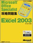 Microsoft Office Specialist 攻略問題集 Microsoft Office Excel2003 (マイクロソフト公式解説書)