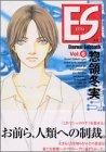 ES Vol.6 (モーニングKC)