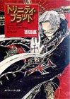トリニティ・ブラッド―Reborn on the Mars 嘆きの星 (角川スニーカー文庫)