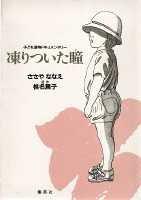 凍りついた瞳 (コミックス)