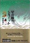星の瞳のシルエット (2) (集英社文庫―コミック版)