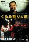 モーリス・ベジャール 「くるみ割り人形」 [DVD]