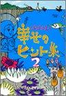 ばばかよの幸せのヒント集 (2) (ヤングジャンプ・コミックスBJ―BJ)