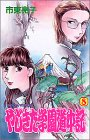 やじきた学園道中記 (第8巻) (ボニータコミックス)