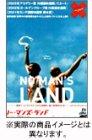 ノー・マンズ・ランド [DVD]