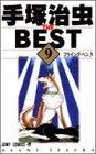 手塚治虫the best 9 (ジャンプコミックス)