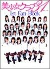 美少女クラブ31 1st Fan Book