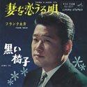 妻を恋うる唄 (MEG-CD)
