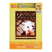 PCゲームBESTシリーズ メガヒット Vol.8 ソリティア デラックス