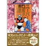 スーパーロボット画報―巨大ロボットアニメ三十五年の歩み (B media books special)