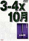 3-4×10月 [DVD]
