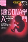 超図説 目からウロコの遺伝・DNA学入門―ダーウィンから遺伝子治療まで (講談社SOPHIA BOOKS)