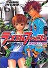 ランブルフィッシュ (2) (角川コミックス・エース)